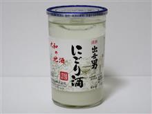 カップ酒1873個目 出世男にごり酒 河合酒造【奈良県】