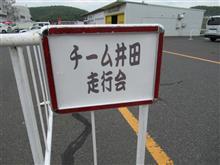 チーム井田走行会見学