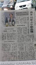 Hyogo Sake 85