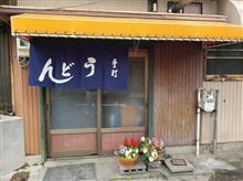 刈谷のレトロ食堂2軒ハシゴしてカツ丼食べ比べしてみました