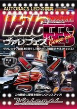 今週末は北海道札幌市のオートバックス環状通・光星店にてヴァレフェス開催!
