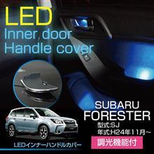 スバル フォレスター用LEDインナードアハンドル販売開始!