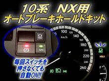 10系NX専用 オートブレーキホールドキット 発売!!
