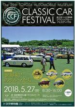 トヨタ博物館クラッシックカー・フェスティバル(当日)