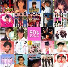 80年代B級アイドル、今までの全て振り返りま~す!誰が好みでしたか?