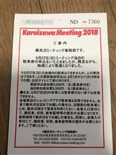 2018軽井沢ミーティング