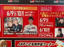 6/10(日)トークショー♪トヨタカローラ栃木カスタマイズフェア