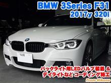 BMW 3シリーズ(F31) バックライト用LEDバルブ装着とコーディング施工