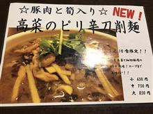 高菜のピリ辛刀削麺