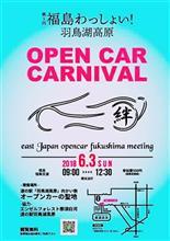 オールジャンルなオープンカーの祭典!