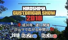 広島カスタムカーショー2018に出展します!