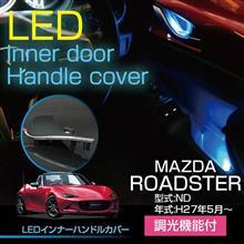 マツダ ロードスター用LEDインナードアハンドル販売開始!