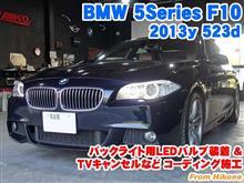 BMW 5シリーズ(F10) バックライト用LEDバルブ装着とTVキャンセルなどコーディング施工