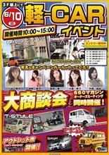 660マガジン主催 「660ミーティング2018」 参加します!(^^♪