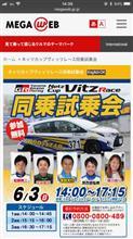 6/3はGazoo Racing Netz Cup Vitz Race同乗試乗会