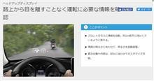 NextCar漂流中(2:HUD)