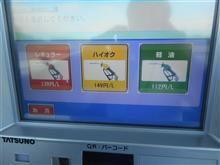 ハイオク149円・・・