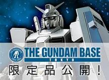 ガンダムベース東京の限定ガンプラ、6月新商品がさらに1点追加!