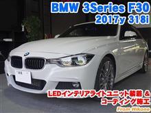 BMW 3シリーズ(F30) LEDインテリアライトユニット装着とコーディング施工