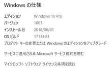 Windows 10 Pro バージョンアップ