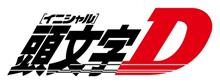 頭文字D 感想 (ネタバレあり)
