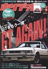 ホリデーオート GT AGAIN! 2018.06