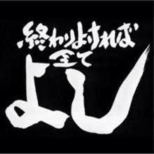 5月27日(日)新潟市内で集まった( ^罒^ )vその⑥