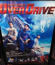 OVER DRIVE 観て来ました!