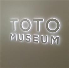 九州出張①小倉 TOTO museum
