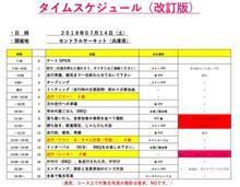 ☆正式開催決定☆ 7月14日走行会イベントタイスケ