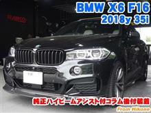 BMW X6(F16) 純正ハイビームアシストスイッチ付コラム後付装着