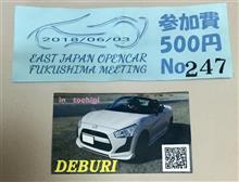 イースト  ジャパン  オープンカー  福島  ミーティング