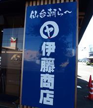 朝ラーしましょ、栃木県の足利市編 。
