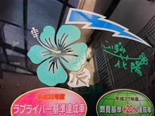 【2018.06/03】千葉合同オフ in 野田市清水公園