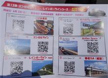 小浜~Rainbow Line~マキノ メタサコイヤ並木~!!