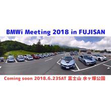 BMW i Meeting 2018 in Fujisan 開催のお知らせ