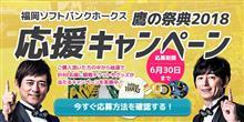 ソフトバンクホークスxAUTOWAY キャンペーン実施中! by AUTOWAY
