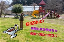 和楽オフ会!梅雨も吹き飛ばせ!カレーオフ!(@^^)/~~~