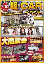 軽-CARイベントに参加します!