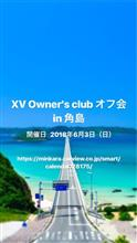 XV owner's club オフ会、初開催