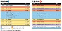 「告知」6/9~10全日本ラリー モントレー ジムカーナブース出展