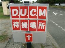 ☆第5回D.U.C.M2018☆ 浜名湖渚園にて♬大盛況♬大成功♬