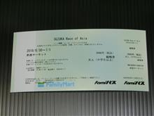 もたもたしてファミマでSUZUKA Race of Asiaのチケット購入