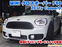ミニ クロスオーバー(F60) 新型ドライビングモードスイッチ装着