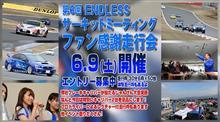 今週末のイベント:ENDLESSサーキットミーティング<ファン感謝走行会>