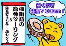 阿蘇の次は和歌山〜♪ 700km龍神ツーリング!