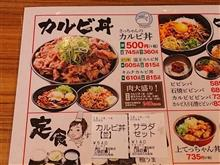 「 カルビ丼 」