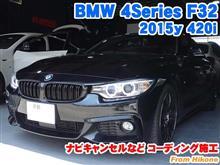 BMW 4シリーズ(F32) ナビキャンセルなどコーディング施工