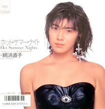 網浜直子/ 80年代B級アイドルア...