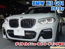 BMW X3(G01) デイライトメニューなどコーディング施工